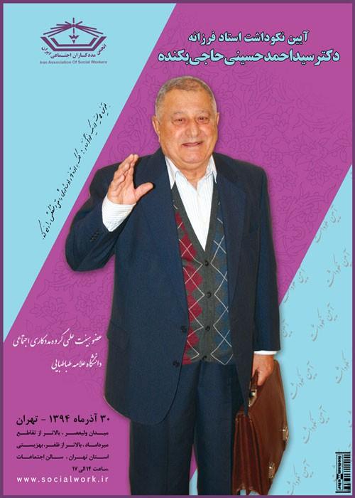 آیین تجلیل از استاد دکتر سید احمد حسینی حاجی بکنده