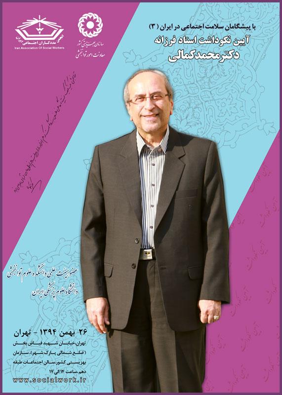 آیین نکوداشت دکتر محمد کمالی