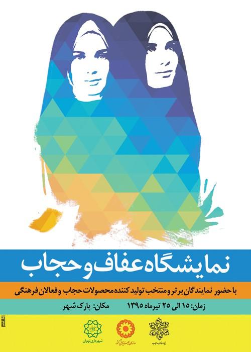 پوستر نمایشگاه عفاف و حجاب
