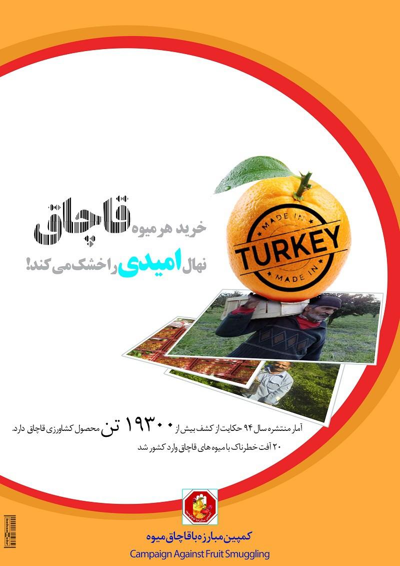 کمپین مبارزه با میوه قاچاق طرح پوستر از کهن مهر