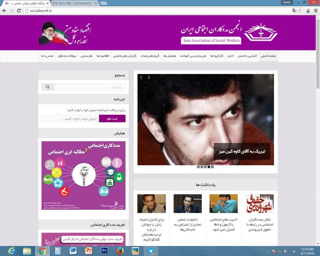 socialworkwebsite