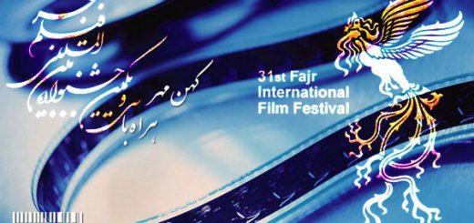 اخبارکهن مهر از جشنواره