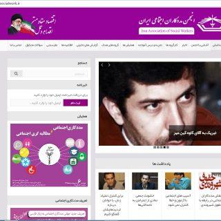 تصویر وبسایت انجمن مددکاران اجتماعی ایران