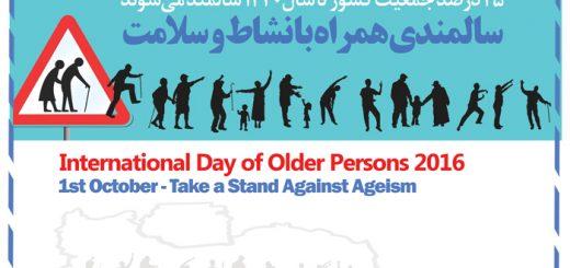 پوستر روز جهانی سالمند - کاوه کهن مهرماه 1395
