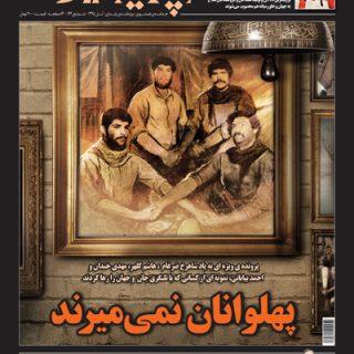 هفته نامه تخصصی همشهری منتشر شد