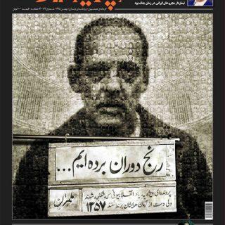 جلد نشریه همشهری شماره بهمن ماه 1395