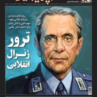 جلد نشریه همشهری پایداری شماره 200