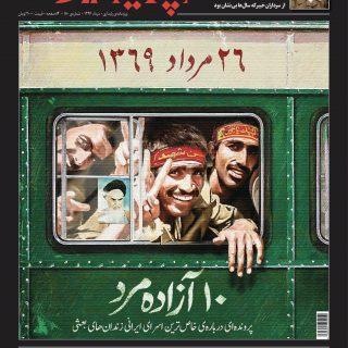 جلد ماهنامه همشهری خردنامه