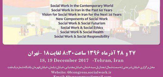 کنگره 60 سال مددکاری اجتماعی در ایران طراحی و اجرا کاوه کهن